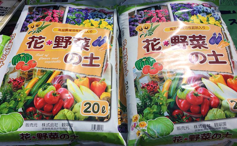 土・肥料・園芸資材