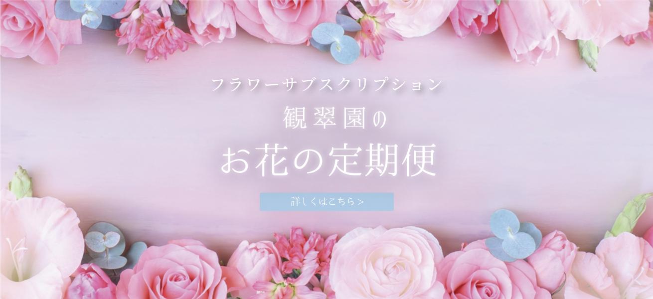 【3/14】ホワイトデーの花贈り!!